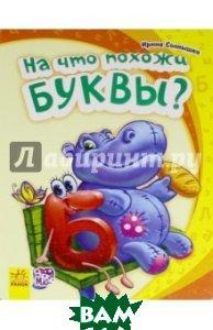 Купить На что похожи буквы?, Ранок ООО, Солнышко Ирина, 978-966-74-7735-6