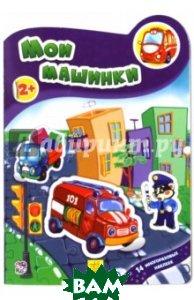 Купить Мои машинки, Ранок, Авторская группа МАГ, 978-966-74-7834-6