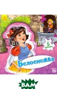 Купить Книга-пазл Белоснежка, Ранок ООО, Новицкий Е. В., 9789667479497