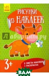 Корова (изд. 2016 г. )