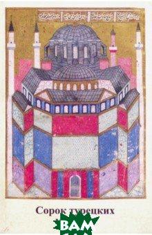 Купить Сорок турецких менкабе, Нижняя Орианда, 9789667974503