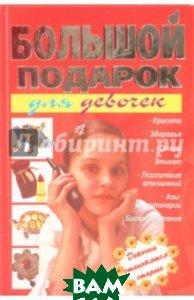 Купить Большой подарок для девочек, Харвест, Шлопак Татьяна Геннадьевна, 978-985-13-8840-6