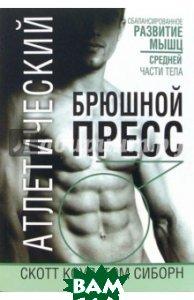 Атлетический брюшной пресс