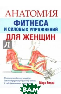 Купить Анатомия фитнеса и силовых упражнений для женщин, ПОПУРРИ, Велла Марк, 978-985-15-2702-7