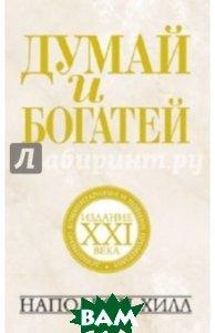 Купить Думай и богатей: издание XXI века, ПОПУРРИ, Хилл Наполеон, 978-985-15-1799-8