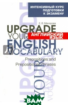 Купить Английский язык. Upgrade your English Vocabulary. Prepositions and Prepositional Phrases, ПОПУРРИ, Макарова Елена Владимировна, 978-985-15-3416-2