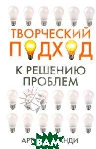 Купить Творческий подход к решению проблем, ПОПУРРИ, Ванганди Артур Б., 978-985-15-1878-0