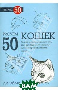 Купить Рисуем 50 кошек, ПОПУРРИ, Эймис Ли Дж., 978-985-15-1904-6