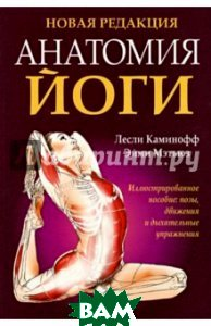 Купить Анатомия йоги, ПОПУРРИ, Каминофф Лесли, Мэтьюз Эйми, 978-985-15-3707-1
