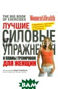 Купить Лучшие силовые упражнения и планы тренировок для женщин, ПОПУРРИ, Кэмпбелл Адам, 978-985-15-2207-7