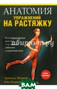 Купить Анатомия упражнений на растяжку, ПОПУРРИ, Нельсон Арнольд, Кокконен Юко, 978-985-15-3709-5