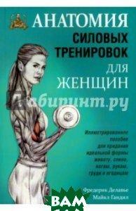 Купить Анатомия силовых тренировок для женщин, ПОПУРРИ, Делавье Фредерик, Гандил Майкл, 978-985-15-3708-8