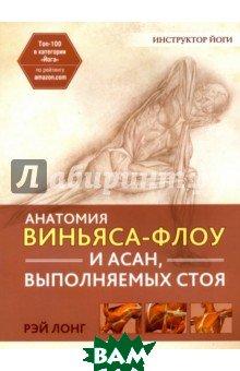 Купить Анатомия виньяса-флоу и асан, выполняемых стоя, ПОПУРРИ, Лонг Рэй, 978-985-15-3711-8