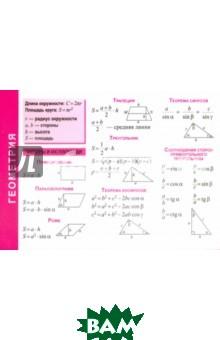 Купить Геометрия, ПОПУРРИ, 978-985-15-3603-6
