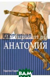 Купить Спортивная анатомия, ПОПУРРИ, Герке Торстен, 978-985-15-3578-7