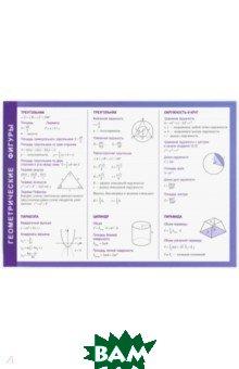 Купить Геометрические фигуры. Справочные материалы, А5, ПОПУРРИ, 978-985-15-3865-8