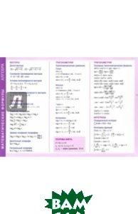 Купить Математические формулы. Алгебра. Справочные материалы, А5, ПОПУРРИ, 978-985-15-3866-5