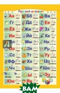 Купить Русский и английский алфавит, ПОПУРРИ, 978-985-15-3573-2