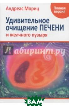 Купить Удивительное очищение печени и желчного пузыря, ПОПУРРИ, Мориц Андреас, 978-985-15-3440-7