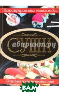 Купить Суши. Рецепты приготовления суши, Харвест, Гордиевич Дарья Ивановна, 978-985-16-6308-4