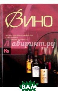 Вино (изд. 2010 г. ), Харвест, Бортник Ольга Ивановна, 978-985-16-8211-5  - купить со скидкой