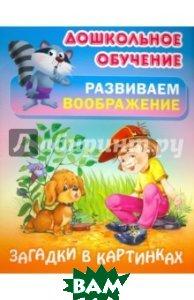 Купить Загадки в картинках, Книжный дом, 978-985-17-1201-0