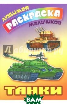 Купить Танки (изд. 2018 г. ), Книжный дом, 978-985-17-1794-7