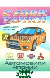 Купить Автомобили Японии, Книжный дом, 978-985-17-1640-7