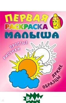 Купить Солнышко, Книжный дом, 978-985-17-1607-0