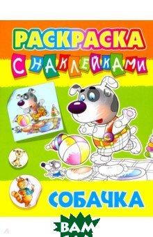 Купить Собачка (изд. 2019 г. ), Книжный дом, 978-985-17-1839-5