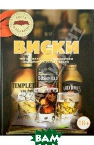 Купить Виски (изд. 2013 г. ), Харвест, Бортник Ольга Ивановна, 978-985-18-1325-0