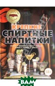 Купить Крепкие спиртные напитки, Харвест, Бортник Ольга Ивановна, 978-985-18-1376-2