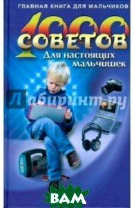 Купить 1000 советов для настоящих мальчишек, Современная школа, 978-985-513-275-3
