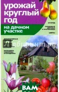 Купить Урожай круглый год на дачном участке, Современная школа, 978-985-513-837-3