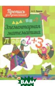 Купить Прописи. Элементарная математика, Кузьма, 978-985-579-226-1