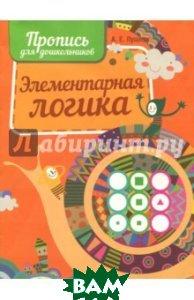 Купить Прописи. Элементарная логика, Кузьма, 978-985-579-227-8