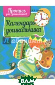 Купить Календарь дошкольника. Пропись для дошкольников, Кузьма, 978-985-579-229-2