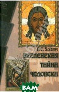 Купить Вселенская тайна человека, Лучи Софии, Яскевич Александр Семенович, 978-985-6869-18-4