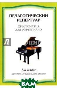 Купить Хрестоматия для фортепиано. 1 класс, Изд. Шабатура Д.М., 978-985-7192-54-0