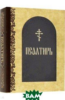 Купить Псалтирь (кожа), Свято-Елисаветинский монастырь, 978-985-7124-32-9