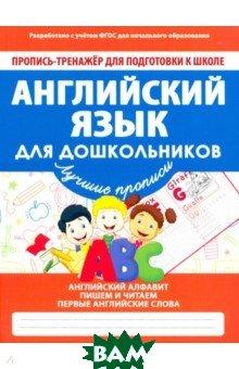 Английский язык для дошкольников. ФГОС