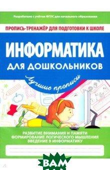Купить Информатика для дошкольников. ФГОС, Принтбук, 978-985-7204-55-7