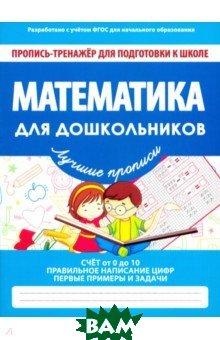 Купить Математика для дошкольников. ФГОС, Принтбук, 978-985-7204-56-4