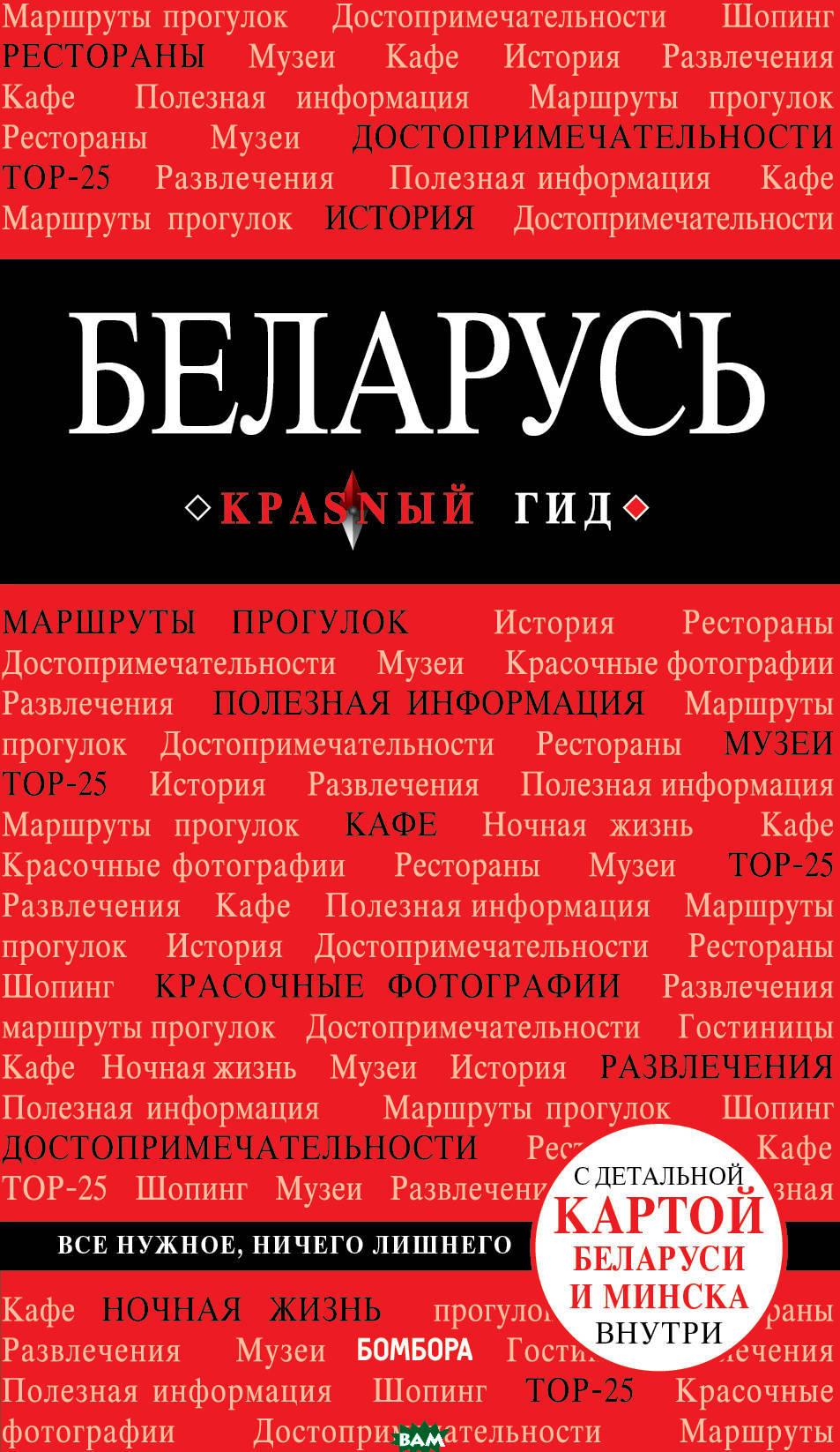Купить Беларусь. 3-е изд. испр. и доп., Бомбора, Кульков Д.Е., , 978-5-04-096224-2
