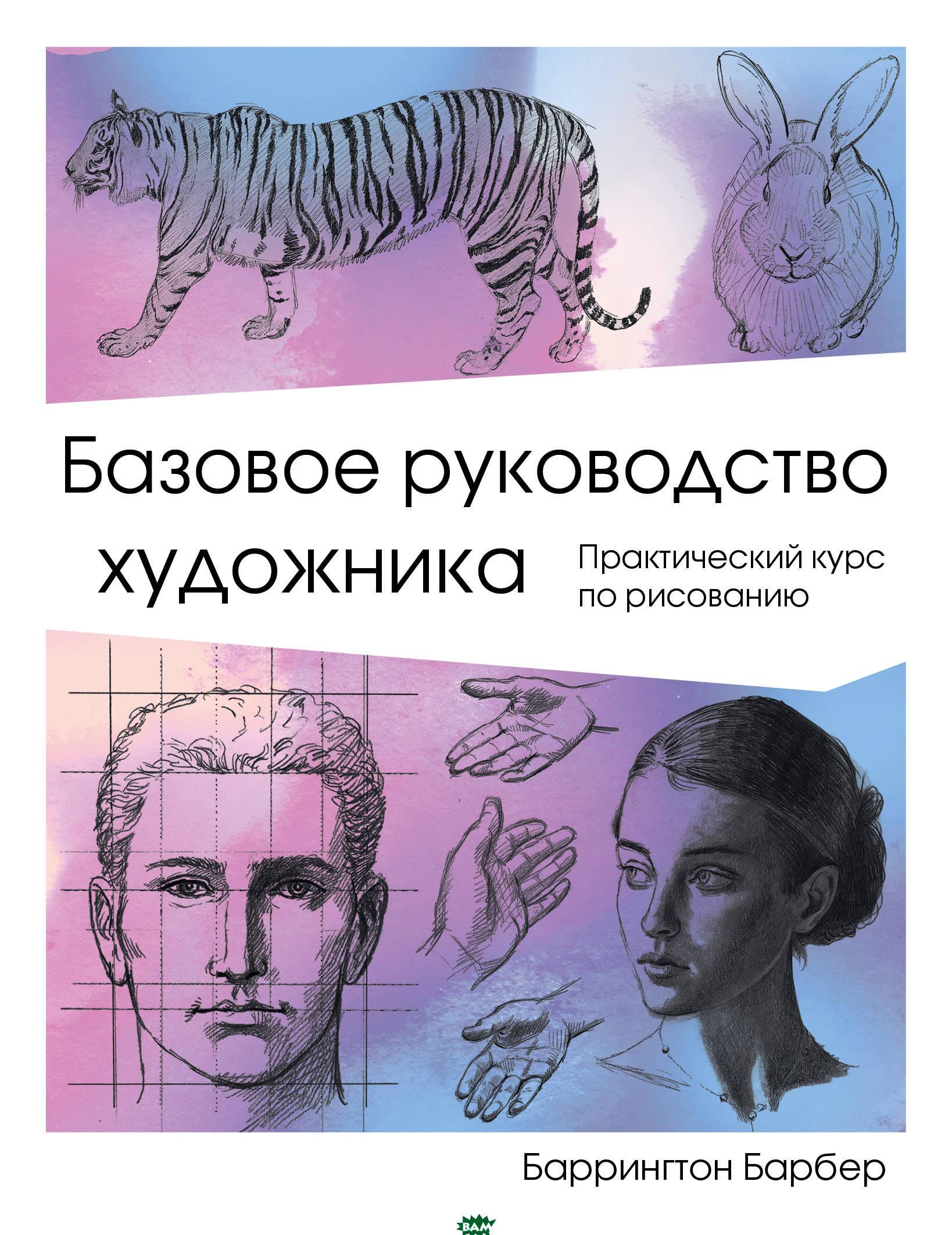 Купить Базовое руководство художника, Бомбора, Баррингтон Барбер, 978-5-04-097414-6