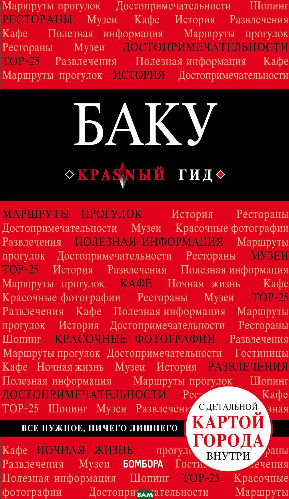 Купить Баку. 2-е изд., испр. и доп., Бомбора, Сахарова А.К., 978-5-04-097864-9
