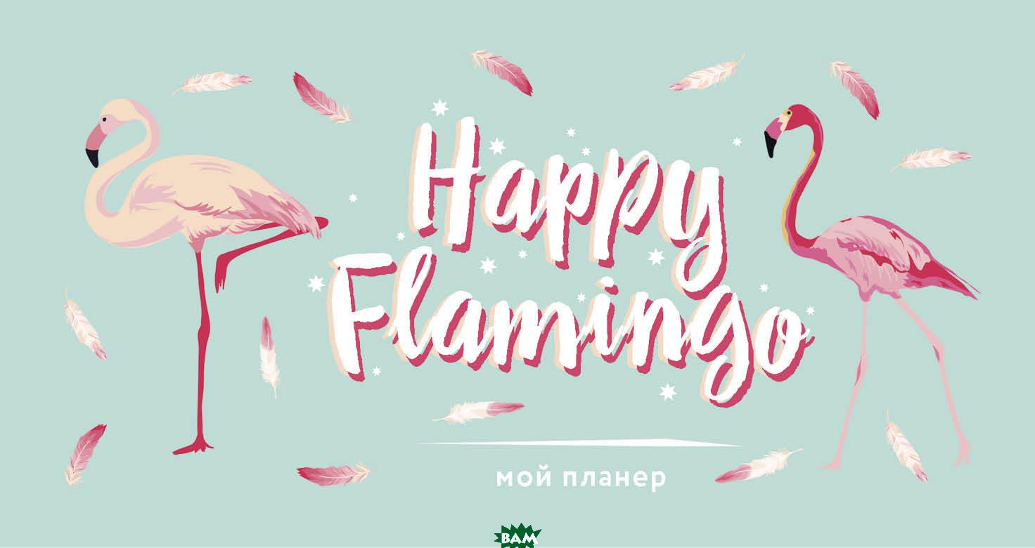 Купить Мой планер. Фламинго. Happy Flamingo (мини на навивке), Издательство`Эксмо`ООО, 978-5-04-098781-8