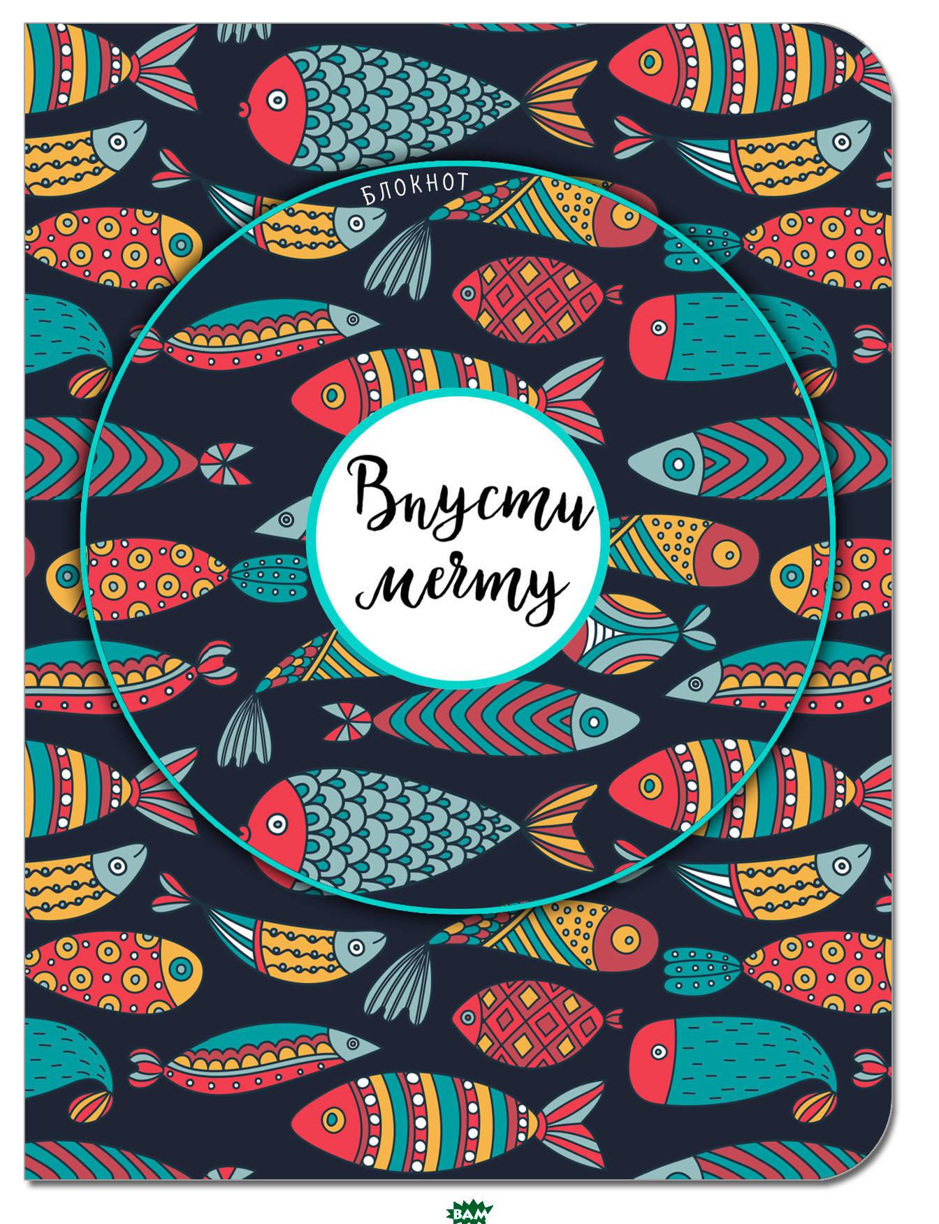 Купить Блокнот. Впусти мечту (цветные рыбы, нелинованный), Бомбора, 978-5-04-099137-2