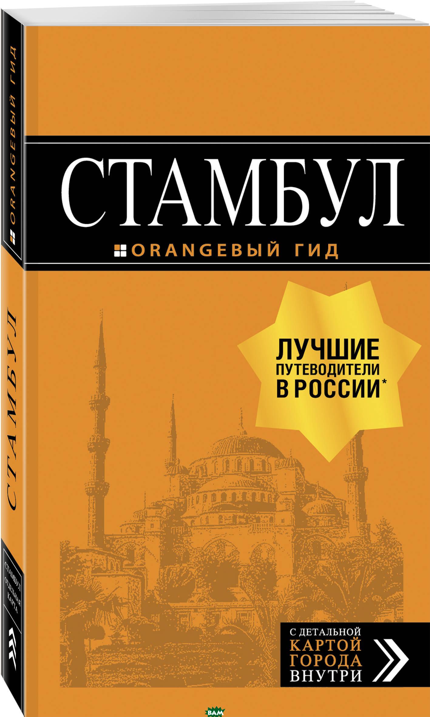 Купить Стамбул: путеводитель + карта. 8-е издание, испр. и доп., Бомбора, 978-5-04-100356-2