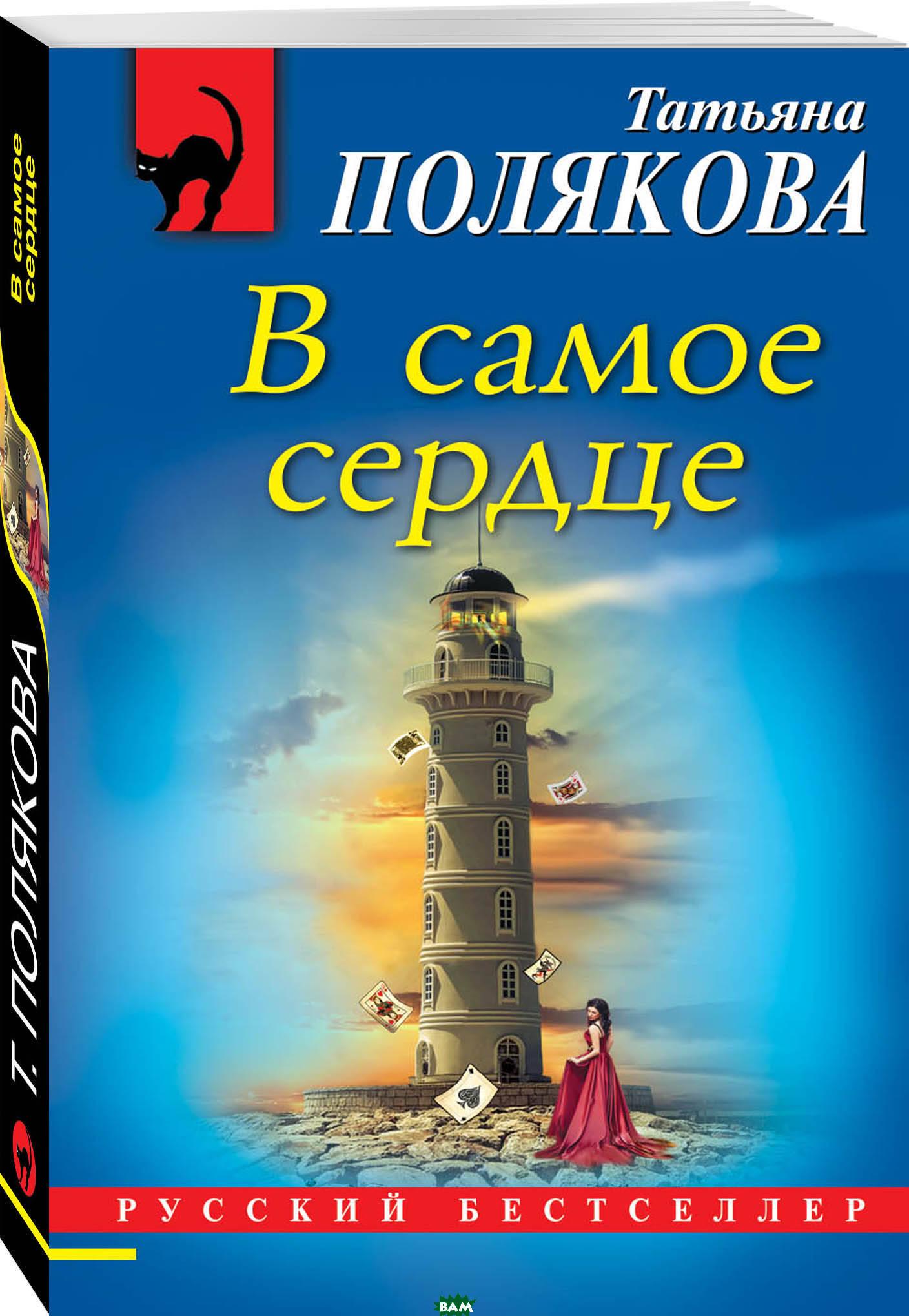 Купить В самое сердце, Издательство`Эксмо`ООО, Татьяна Полякова, 978-5-04-101952-5